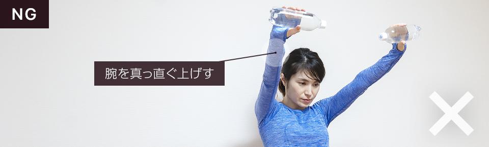肩の筋トレ「ダンベルショルダープレス」NG「腕が前に傾かないように注意」