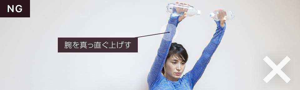 肩の筋トレ「アーノルドプレス」NG「腕が前に傾かないように注意」