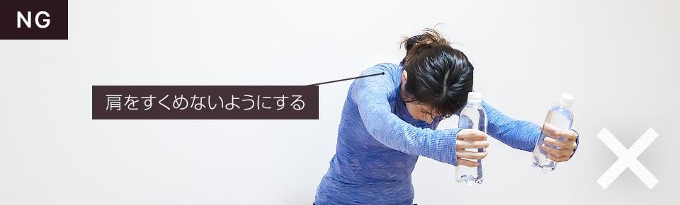 肩の筋トレ「ベントオーバーフロントレイズ」NG「肩がすくまないように注意」