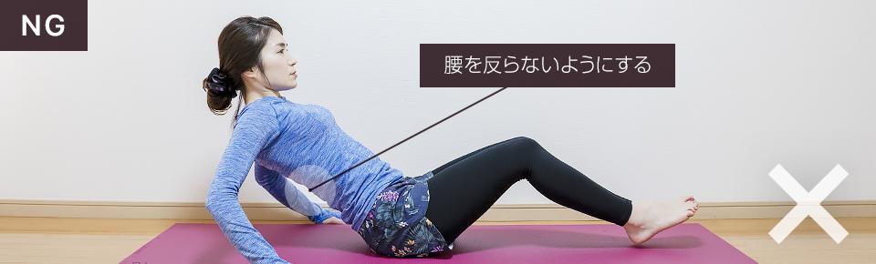 ニートゥーチェストのNG「腰を反らないように注意する」