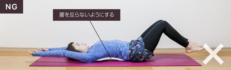 Vアップ&トゥタッチのNG「腰を反らないように注意する」