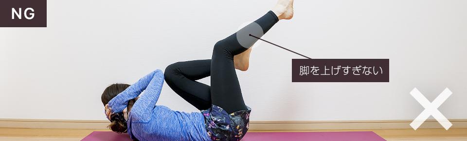バイシクルクランチのNG「脚が上がりすぎないように注意する」