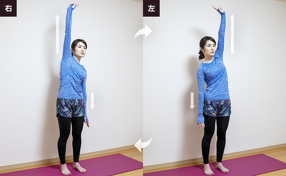 腹筋の筋トレ前のウォーミングアップ「サイドリーチアップ」