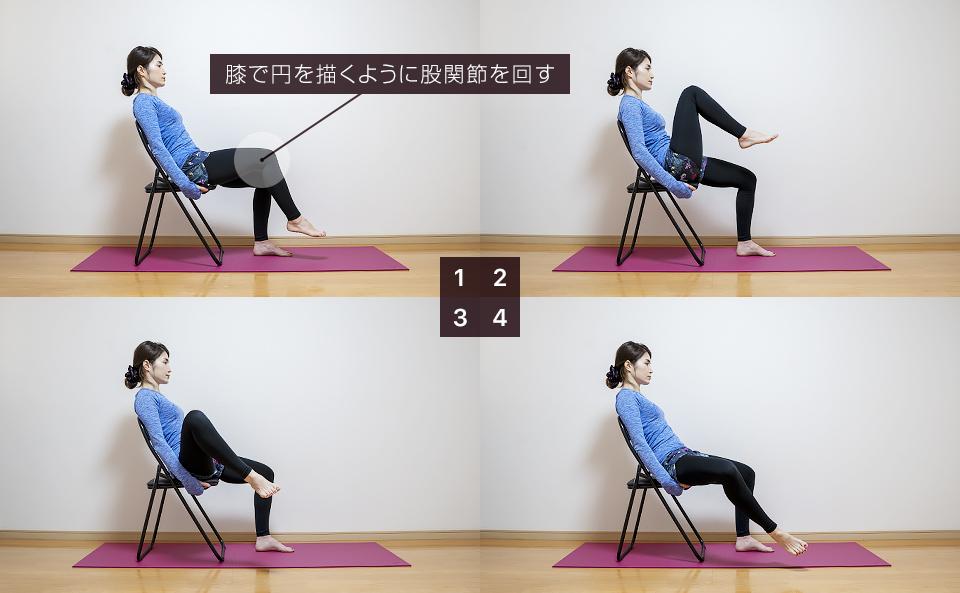 股関節 体操「レッグサークル」椅子に座る