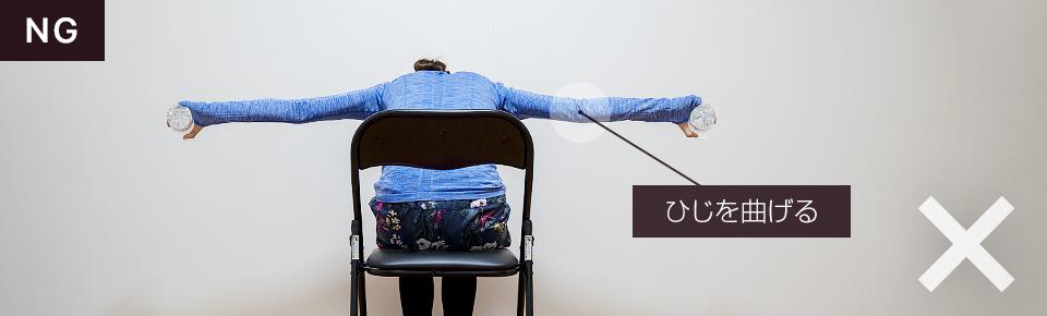 椅子に座って腕を広げる肩甲骨の筋トレのNG「 ひじが伸びたまま行うと肩への負担が大きくなる」