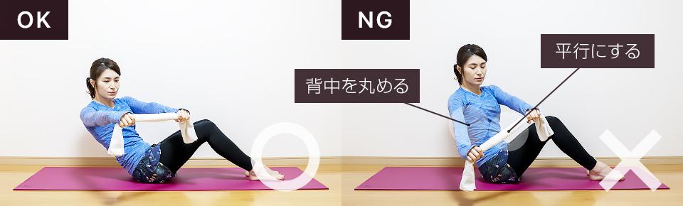 腹斜筋の筋トレ「ロシアンツイスト」NG「タオルが斜めにならないように・背すじが伸びないように注意」