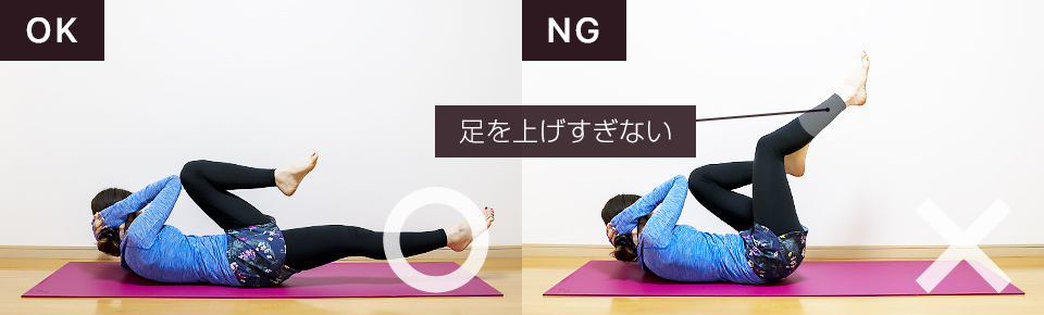 腹斜筋の筋トレ「バイシクルクランチ」NG「脚が上がりすぎないように注意」