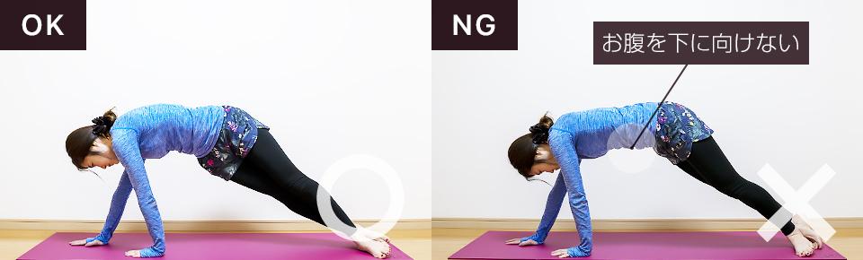 腹斜筋の筋トレ「サイドバキューム」NG「お腹を下に向けないように注意」