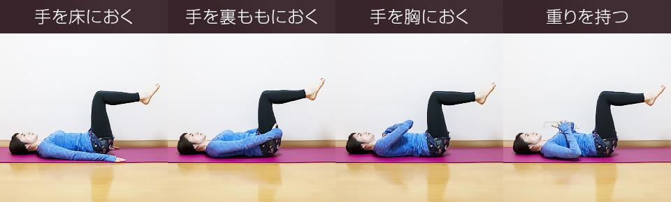 腹直筋の筋トレ「レッグエクステンション & クランチ」負荷の調整の仕方