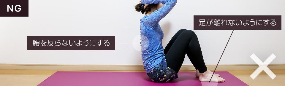 腹直筋の筋トレ「シットダウン」NG「腰を反らないように足が床から離れないように注意」