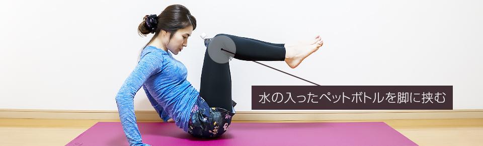 腹直筋の筋トレ「ニートゥーチェスト」負荷の調整の仕方
