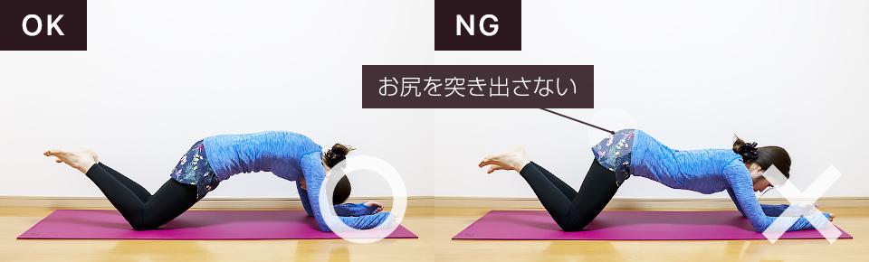 腹直筋の筋トレ「ジャックナイフ・肘と膝をついて行う」NG「お尻を突き出さない」