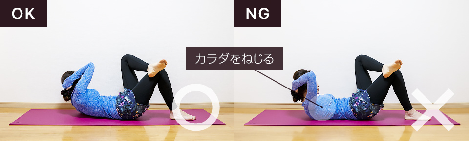 腹斜筋の筋トレ「ツイスティングクランチ・上体を起こす」NG「真っ直ぐ上げるとお腹の正面に効く」