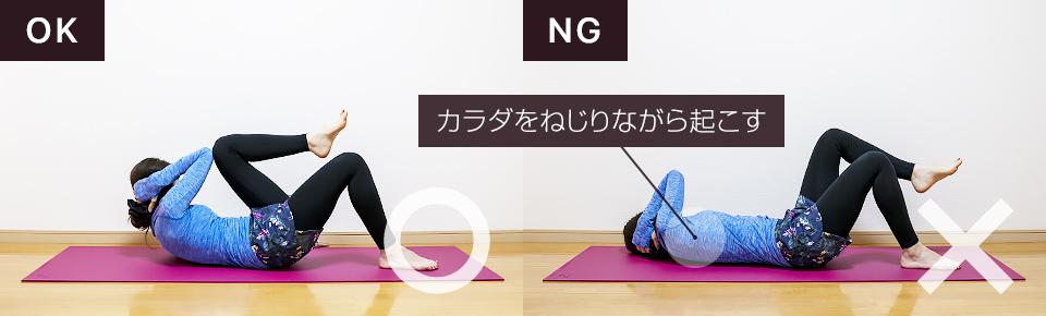 腹斜筋の筋トレ「ツイスティングクランチ・上体を起こしながら肘と膝を近づける」NG「真っ直ぐ上げるとお腹の正面に効く」