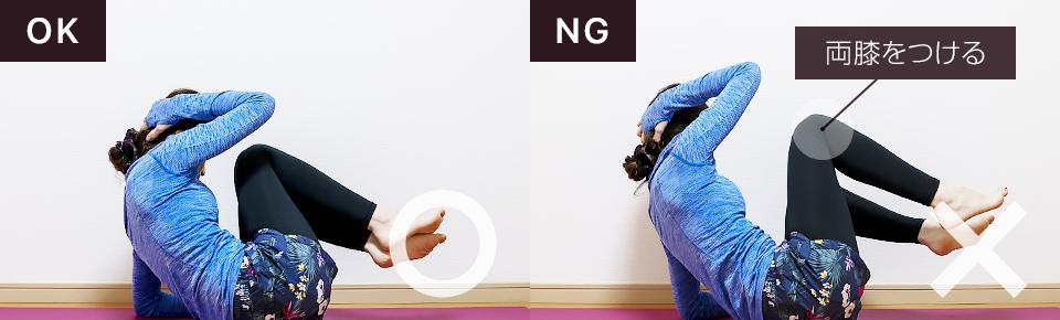 腹斜筋の筋トレ「サイドクランチ・上体を起こしながら膝を胸に近づける」NG「膝が開かないように注意」