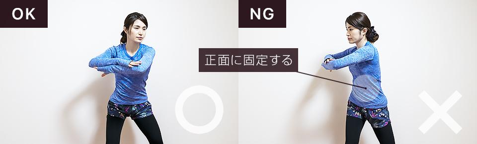 腹筋の筋トレ前のウォーミングアップ「トーソーローテーション」NG「顔とお腹を固定して行う」