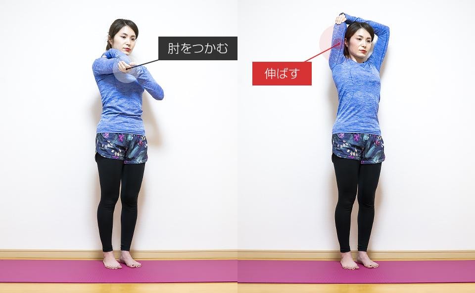 立ったまま肘を上げる腕のストレッチ