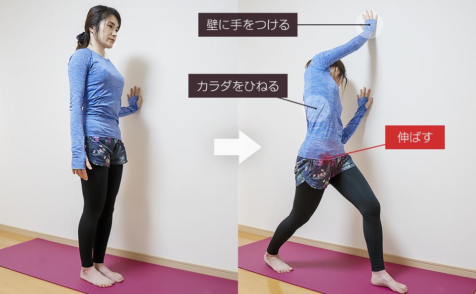 立ったまま壁を使う股関節周りのストレッチ