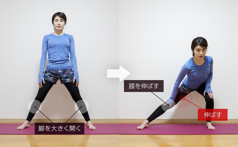 立ったまま中腰で膝を伸ばす内もものストレッチ