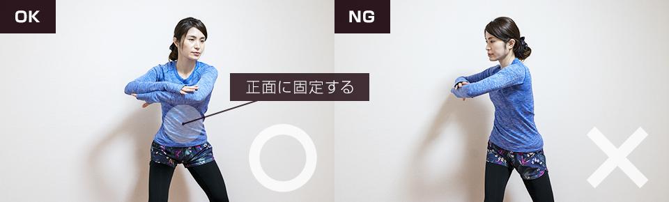 トーソーローテーションのNG「顔とお腹が動かないように注意」