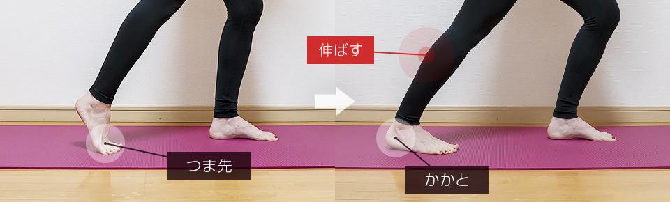 つま先 → かかとの順で床につくとふくらはぎが伸びる