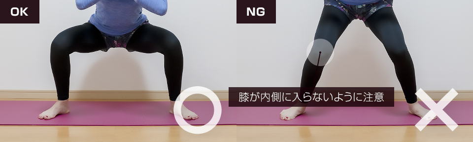 ペットボトルでスクワットのNG「しゃがむ時にひざが内側に入らないように注意」