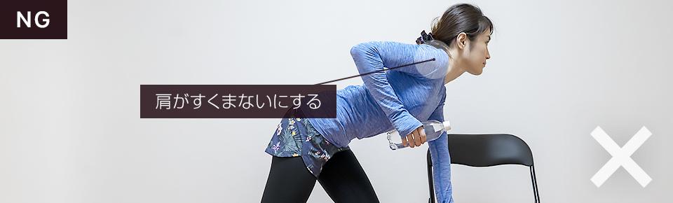 ワンハンドローイングのNG「肩がすくまないように注意」