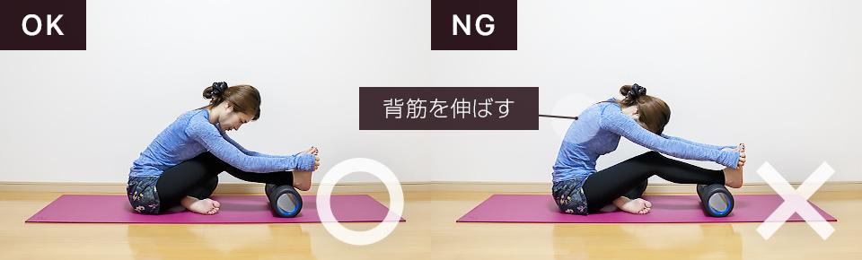 フォームローラーの使い方「足を乗せて裏もものストレッチ」NG「背中が丸まらないように注意」