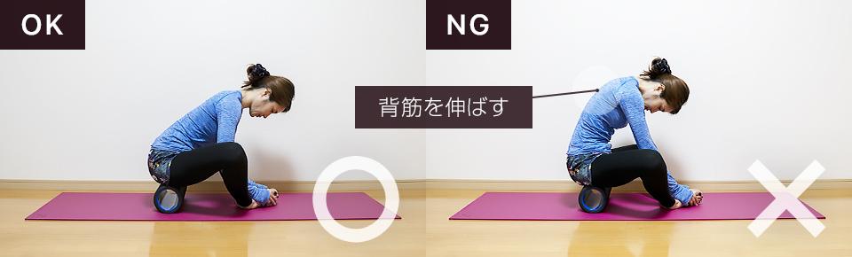 フォームローラーの使い方「座って足裏を合わせて内もものストレッチ」NG「背中が丸まらないように注意」