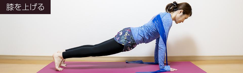 トレーニングチューブ「ナロープッシュアップ」膝を上げて行う