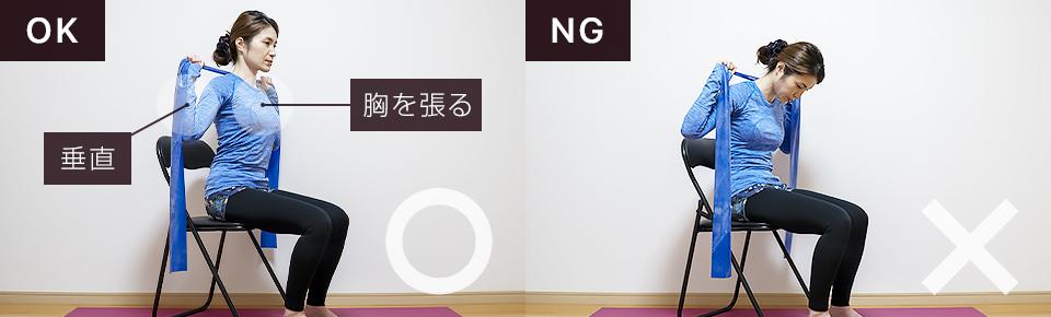 トレーニングチューブ・プルダウンNG「背中が丸まくならないように注意」