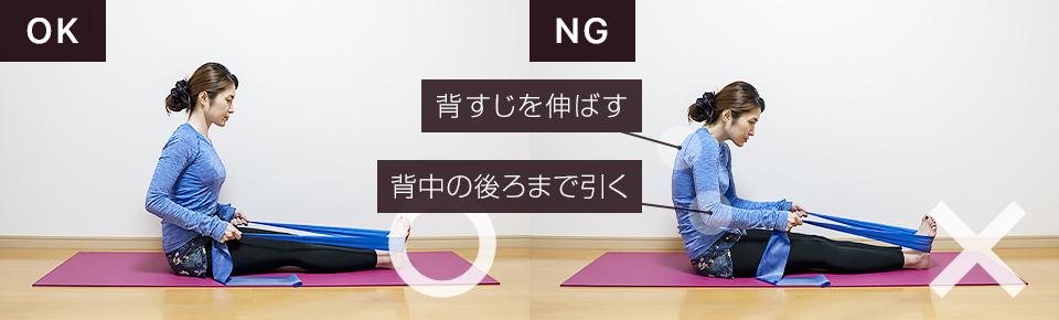 トレーニングチューブ・シーテッドローイングNG「背中が丸まくならないように注意」