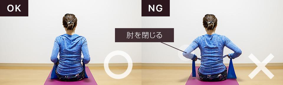 トレーニングチューブ・シーテッドローイングNG「肘が開かないないように注意」