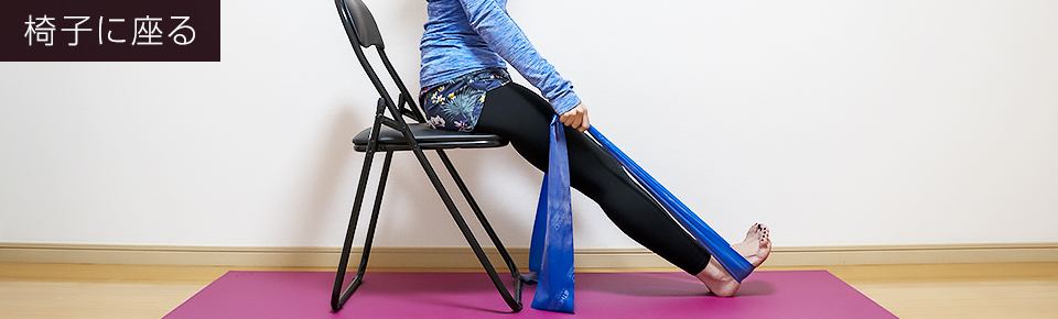 トレーニングチューブ「シーテッドローイング」椅子に座って行うこともできる