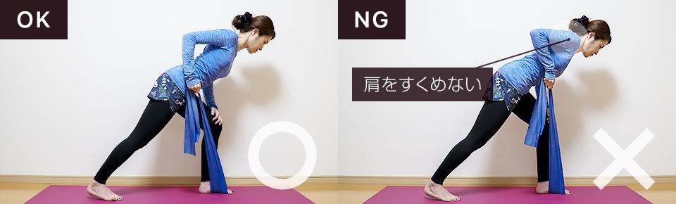 トレーニングチューブ・ワンハンドロウNG「肩がすくまないように注意」