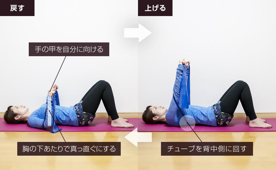 トレーニングチューブで胸筋を鍛える使い方「フロアプレス」