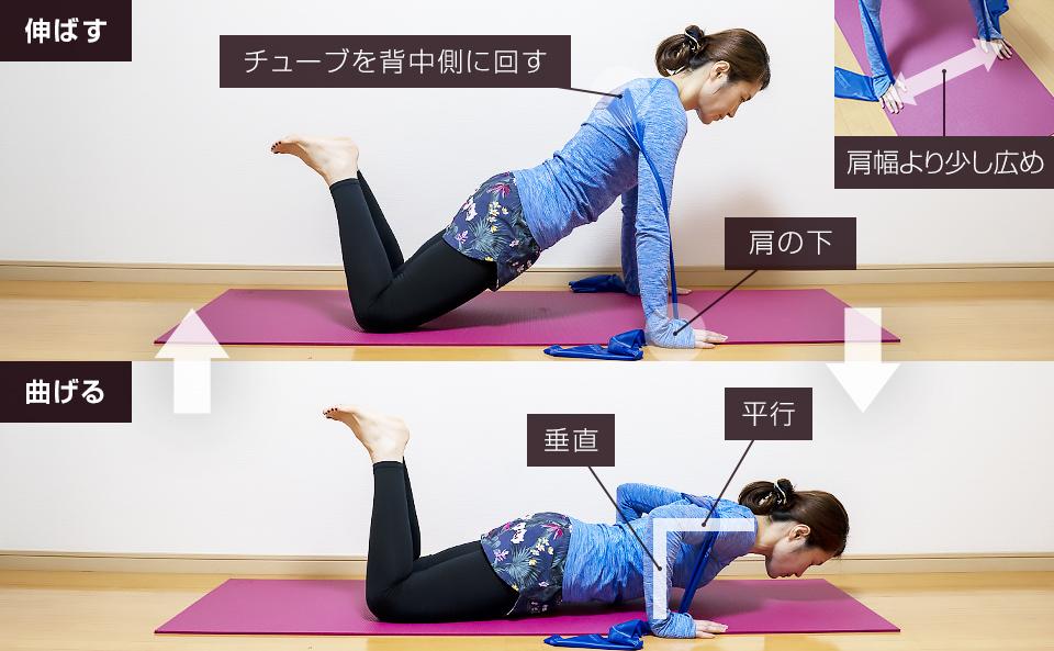 トレーニングチューブで胸筋を鍛える使い方「プッシュアップ」