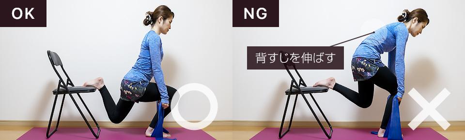 トレーニングチューブ・ブルガリアンスクワットNG「背中が丸まくならないように注意」