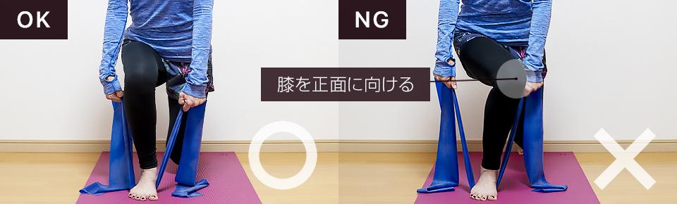トレーニングチューブ・スプリットスクワットNG「膝が内側に向かないように注意」