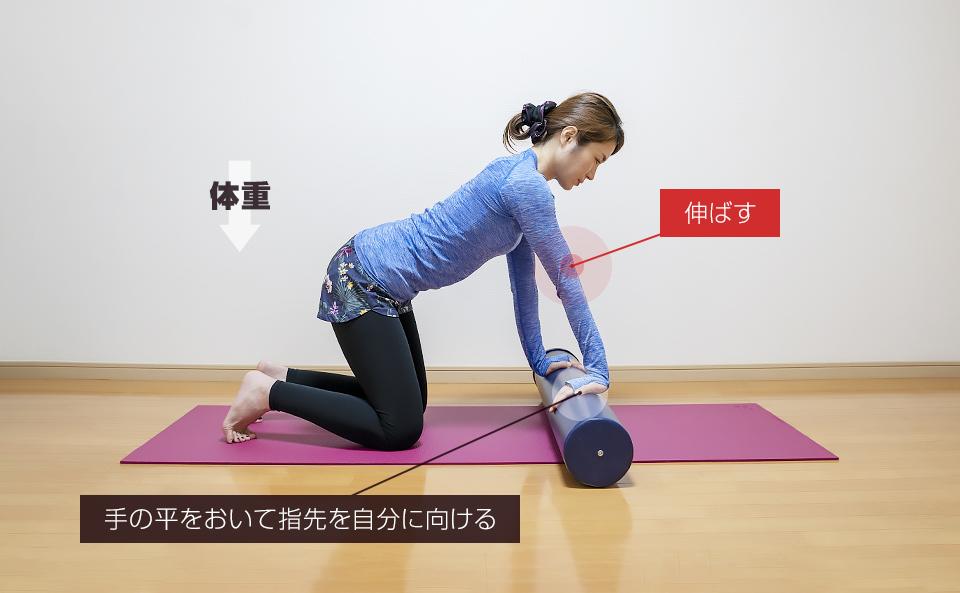 ストレッチポールで二の腕の表側を伸ばす方法