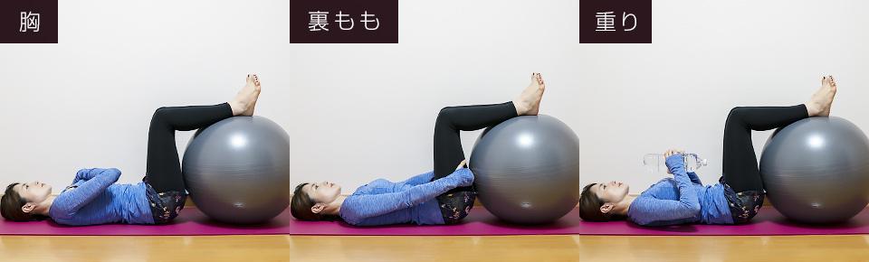 バランスボールで腹筋の筋トレ「クランチ」負荷の調整