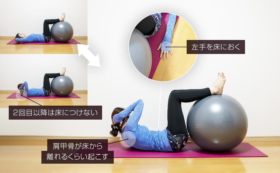 バランスボールで腹筋の筋トレ「ツイスティングクランチ1」
