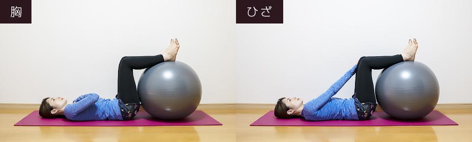 バランスボールで腹筋の筋トレ「ツイスティングクランチ1」負荷の調整