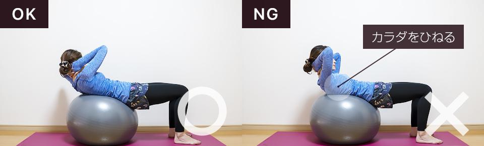 バランスボールで腹筋の筋トレ「ツイスティングクランチ2」NG「まっすぐ起こすとお腹の正面に効いてしまう」