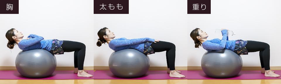 バランスボールで腹筋の筋トレ「クランチ2」負荷の調整
