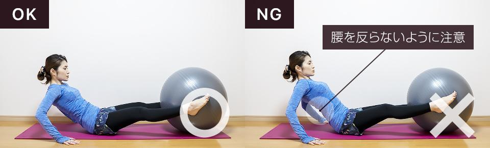 バランスボールで腹筋の筋トレ「ニートゥーチェスト」NG「腰を反らないように注意」