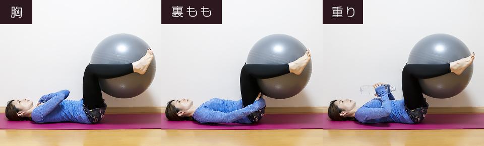 バランスボールで腹筋の筋トレ「レッグエクステンション&クランチ」負荷の調整