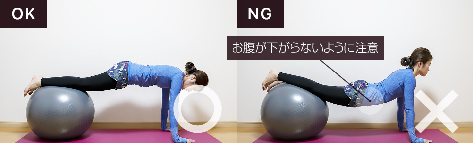 バランスボールで腹筋の筋トレ「バキューム」NG「お腹が下がらないように注意」
