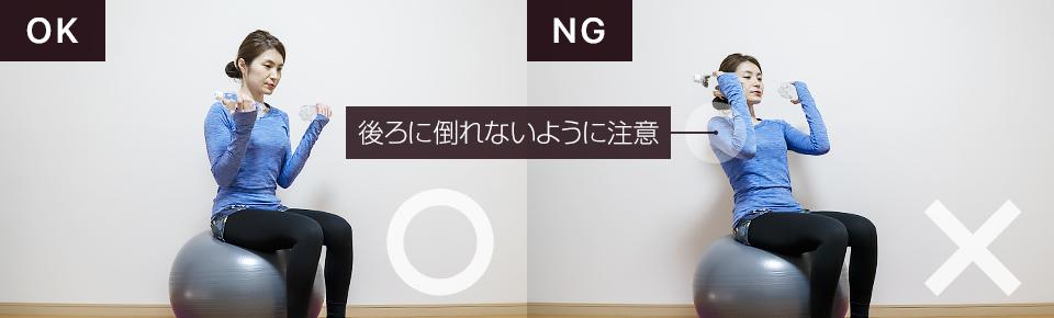 バランスボールを使って腕の筋トレ「アームカール」NG「上半身が後ろに倒れないように注意」
