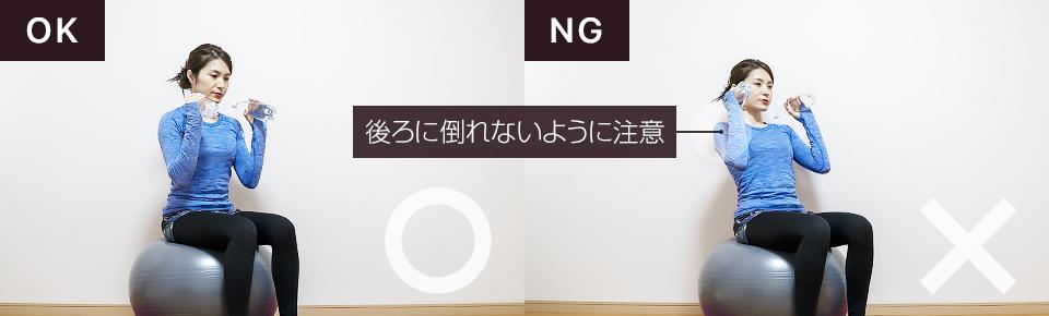 バランスボールを使って腕の筋トレ「ハンマーカール」NG「上半身が後ろに倒れないように注意」